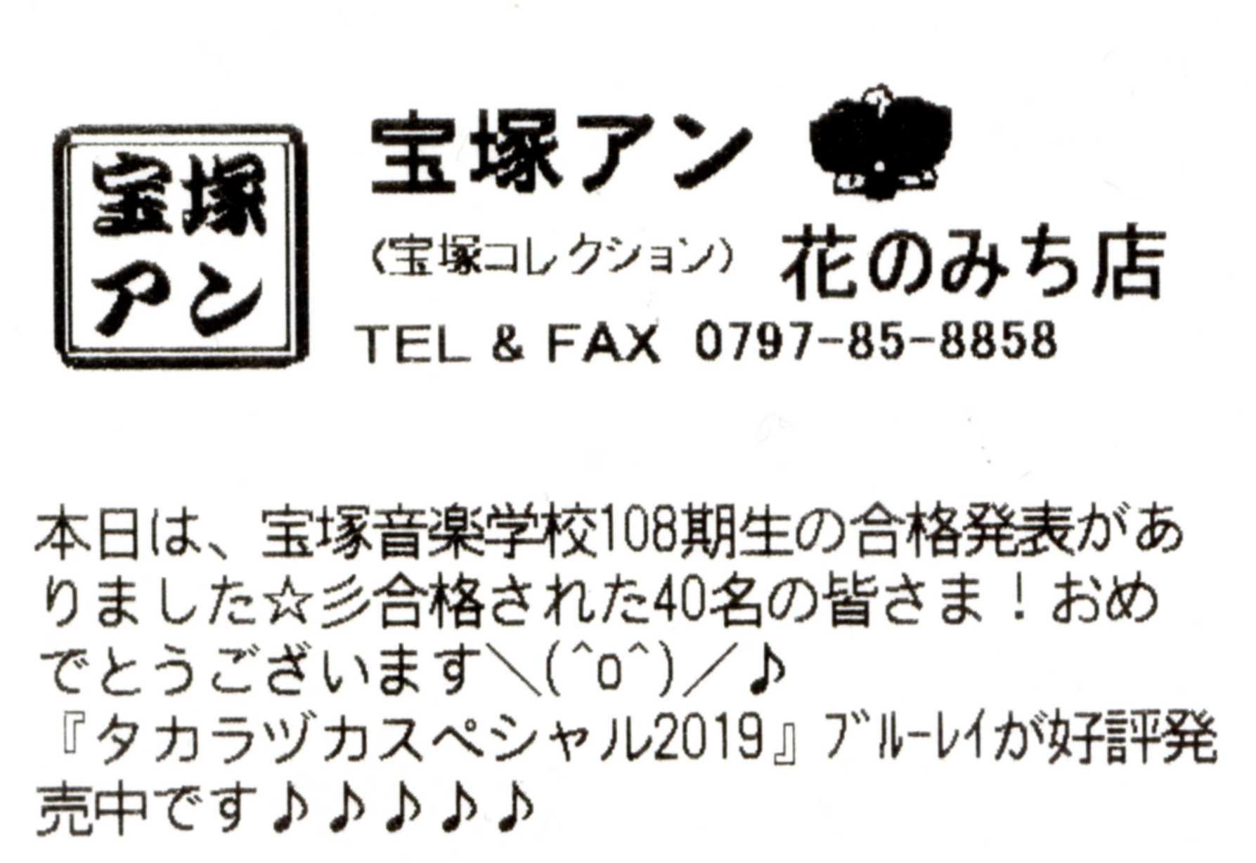 合格 宝塚 音楽 2020 学校 発表